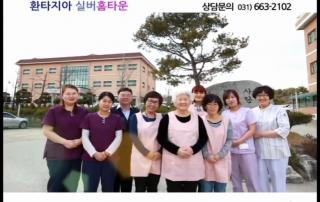 환타지아양로원_–_환타지아양로원_광고_동영상2